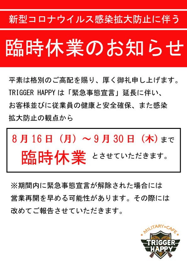 緊急事態宣言(休業)-2021年9月30日まで