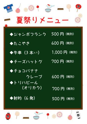 2019縁日メニュー